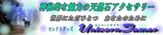 Unicorntamer1_3
